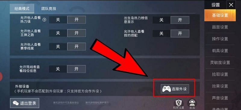 Gamepad Difference