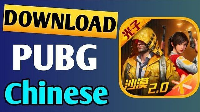 PUBG Mobile Chinese Version Download (Image Credits: Gaming YT)