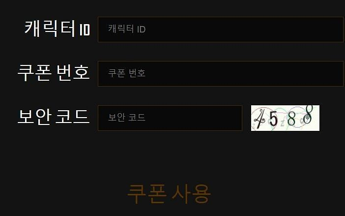 How to redeem codes in PUBG Mobile KR