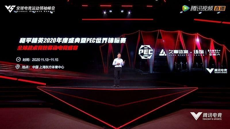 Tencent ESports Conference