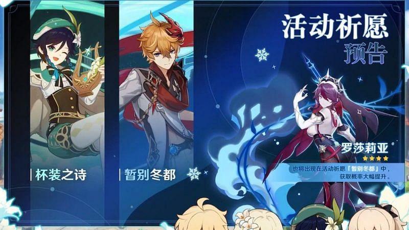Genshin Impact: Childe vs Venti-Which characters should you summon? - Sportskeeda