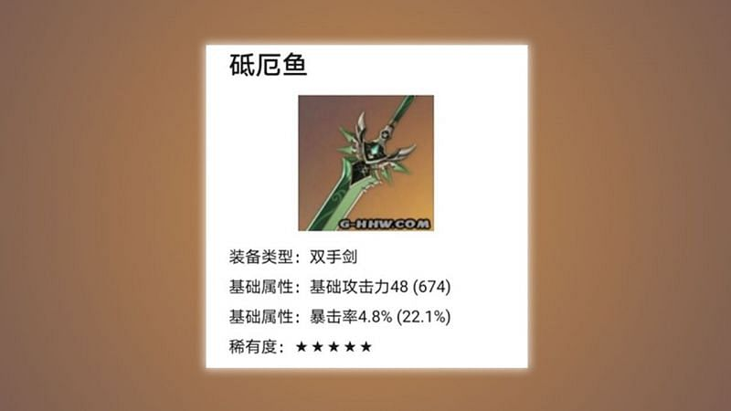 Genshin Impact leak shows a new 5-star Primordial Jade claymore weapon (Image via G-HHW)