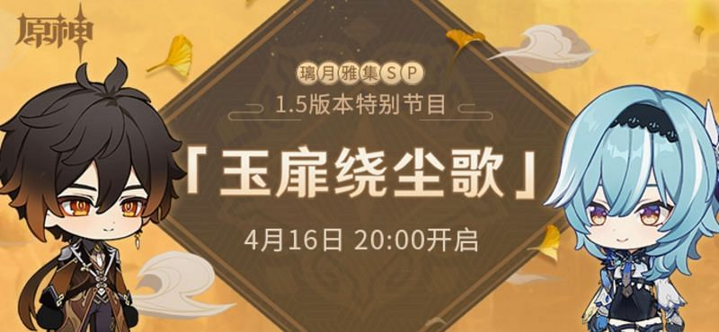 Genshin Impact 1.5 special program announcement (Image via miHoYo)