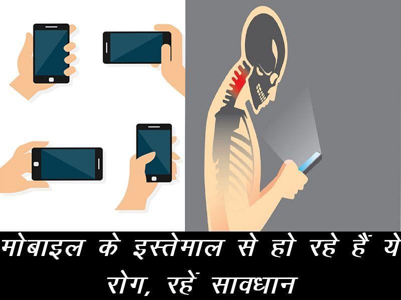 मोबाइल के इस्तेमाल के कारण आप कौन सी परेशानियों को बढ़ा रहे हैं और उनके समाधान