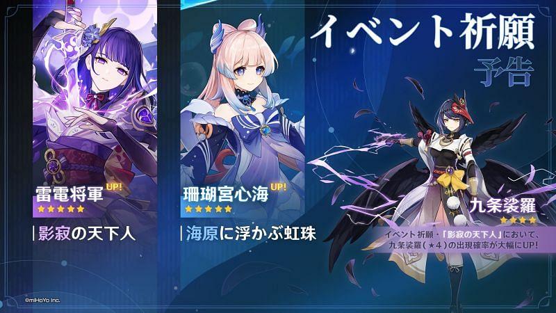 Raiden Shogun, Kokomi, and Kujou Sara in Genshin Impact 2.1 (Image via miHoYo)