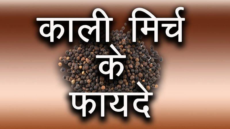 काली मिर्च खाने के फायदे (फोटो - healthnews)