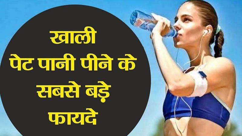 अगर आप निरोगी काया और आनंदमयी जीवन का हिस्सा बनना चाहते हैं तो आपको खाली पेट पानी पीना चाहिए। (फोटो: Magadhi Factz)