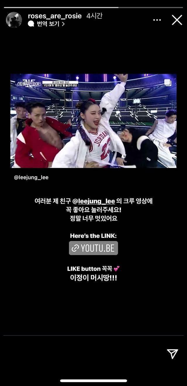 BLACKPINK Rosé Instagram story 1 (Image via Koreaboo)